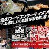 食べログ3.5以上の人気店が集結