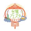 第2回「台湾フェスタ_2017」代々木公園広場にて開催!