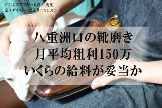 靴磨き粗利150万/月、いくらの給料が妥当か