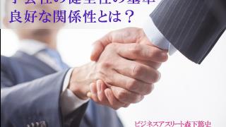 子会社の健全性の基準。あるべき良好な関係性とは?