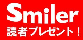 【Smiler読者の皆様へ♪】フレッシュイエローレモン