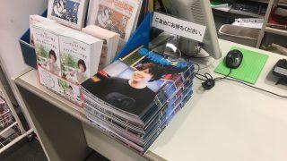 Smilerは八重洲ブックセンターでも配布しています。