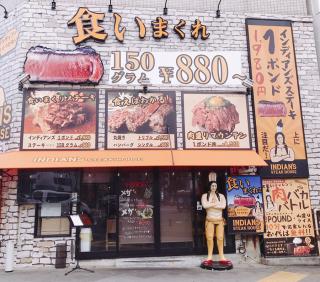 ステーキハウスインディアンズのコンセプトはなぜ「食いまくれ!!」なのか!?