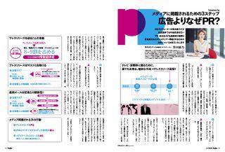 メディアに掲載されるための3ステップー連載vol.2