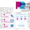取材につながるプレスリリースの送り方ー連載vol.4