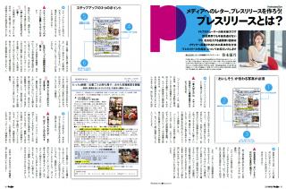 メディアへのレター、プレスリリースを作ろう!ー連載vol.3