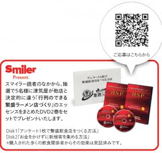 ★「行列のできる繁盛ラーメン店づくり」DVDプレゼント★