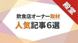 飲食店オーナー取材人気記事6選