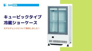 サンデンの新!!「冷蔵ショーケース」は厨房の人手不足対策に優しい設計になっていた!