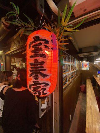 新宿西口 思い出横丁のスタートは「宝来家」から