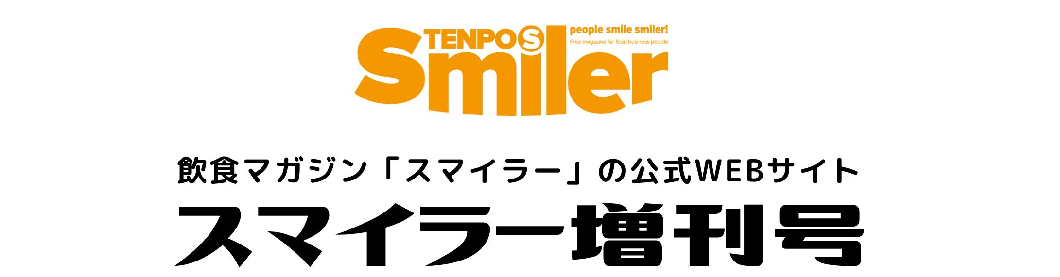 Smiler.jp