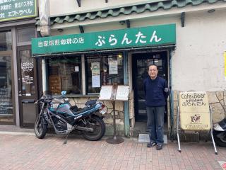 【早稲田 喫茶ぷらんたん】学生街の喫茶店