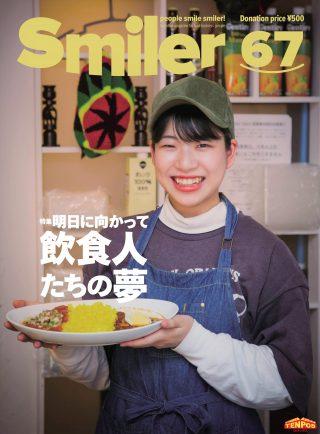 【飲食業界誌】スマイラー67号発行のお知らせ