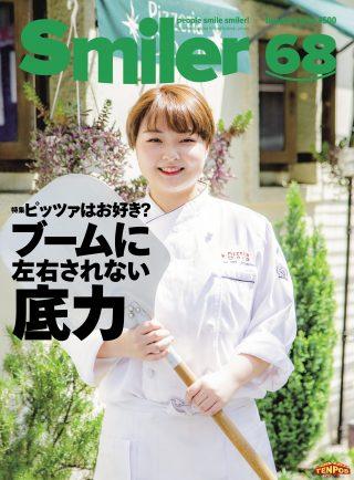 【飲食業界誌】スマイラー68号発行のお知らせ