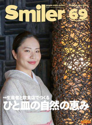 【飲食業界誌】スマイラー69号発行のお知らせ