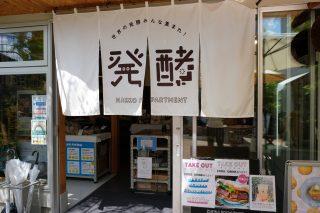 【発酵デパートメント】発酵食品みんな集まれ!