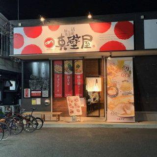 【活龍大衆麺処 真壁屋】感動的なお店です
