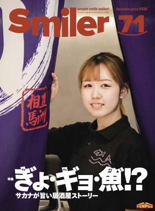 【飲食業界誌】スマイラー71号発行のお知らせ
