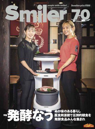 【飲食業界誌】スマイラー70号発行のお知らせ