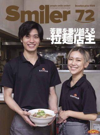 【飲食業界誌】スマイラー72号発行のお知らせ